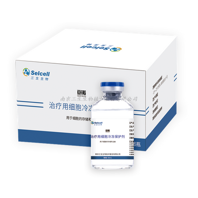 亘诺(治疗用细胞冷冻保护剂)